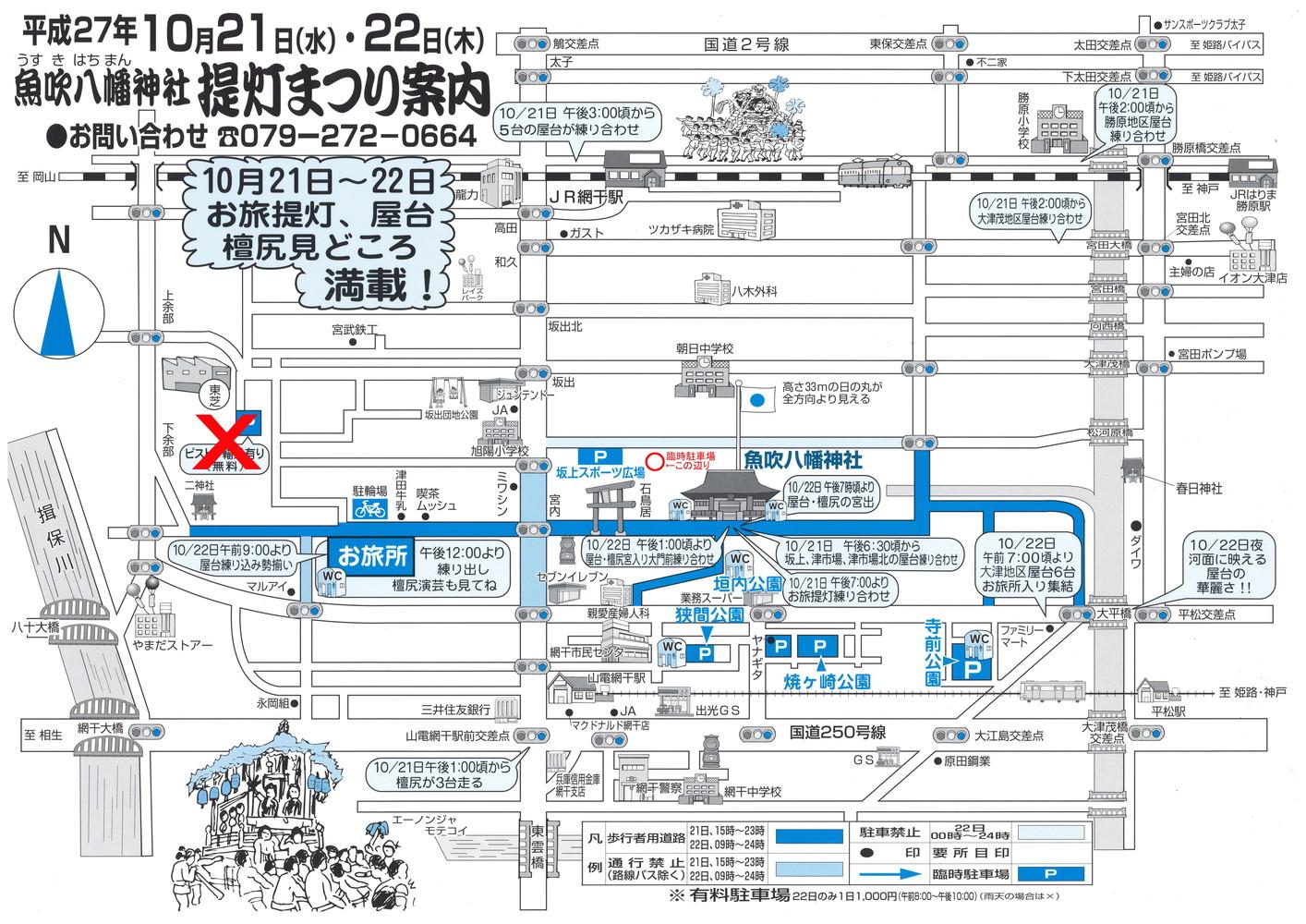 kai227例祭マップ