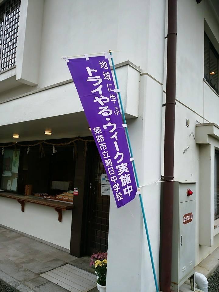 201511_トライやる