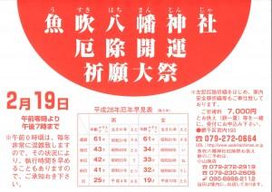 平成28年厄除早見表(三栄印刷)