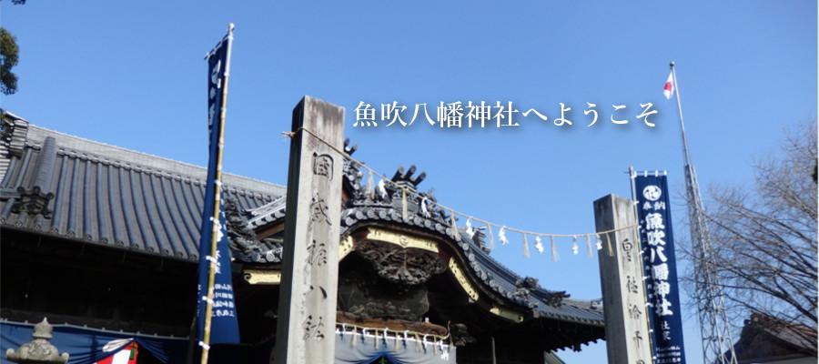 魚吹八幡神社について