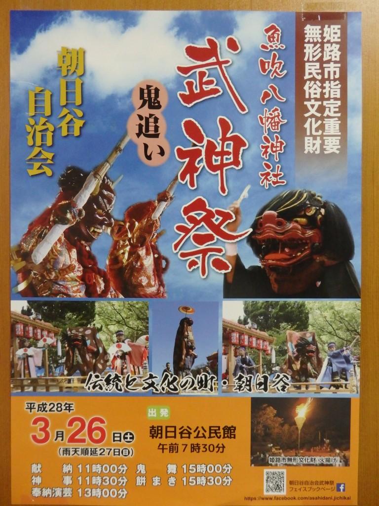 bujinsai_poster
