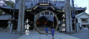 7月14日 千燈祭 @ 魚吹八幡神社 | 姫路市 | 兵庫県 | 日本