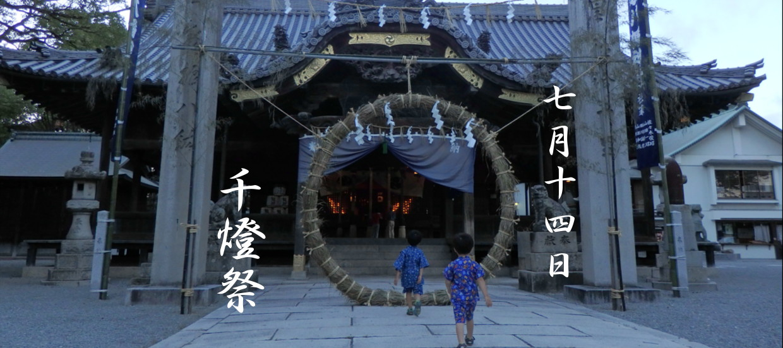 千燈祭 7月14日 茅の輪くぐり