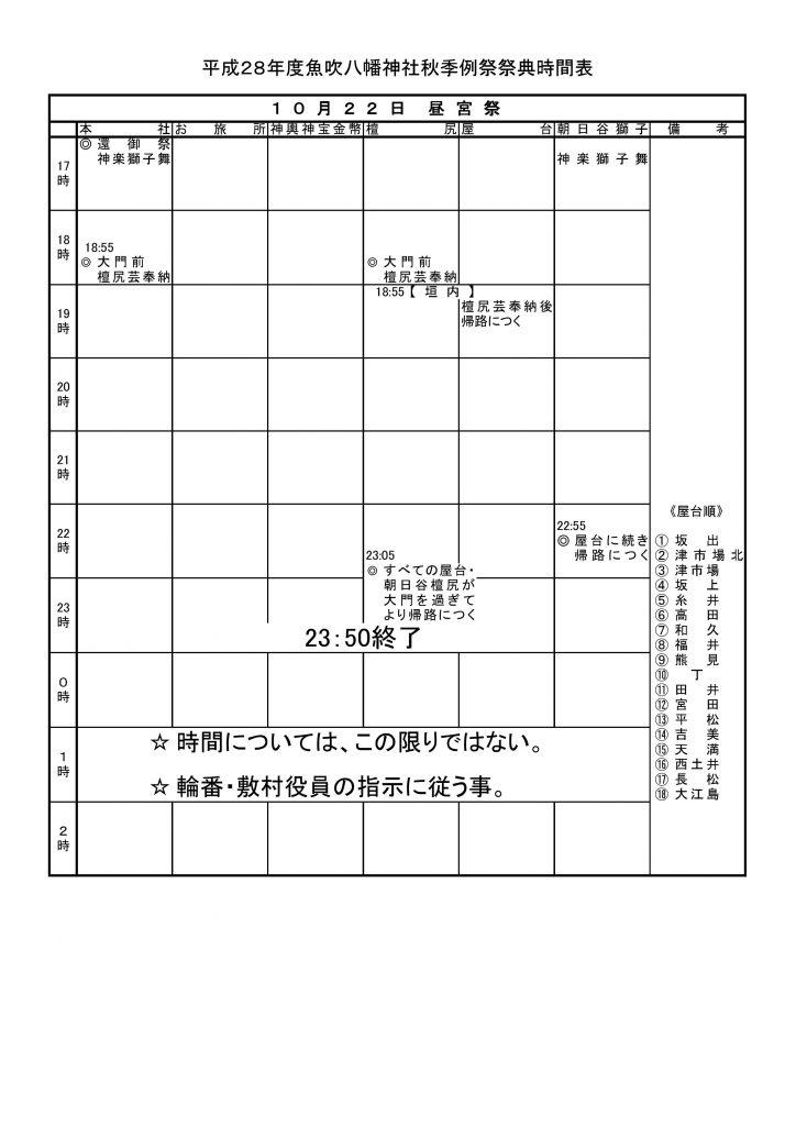 %ef%bd%8828%e4%be%8b%e7%a5%ad%e6%99%82%e9%96%93%e8%a1%a8-003