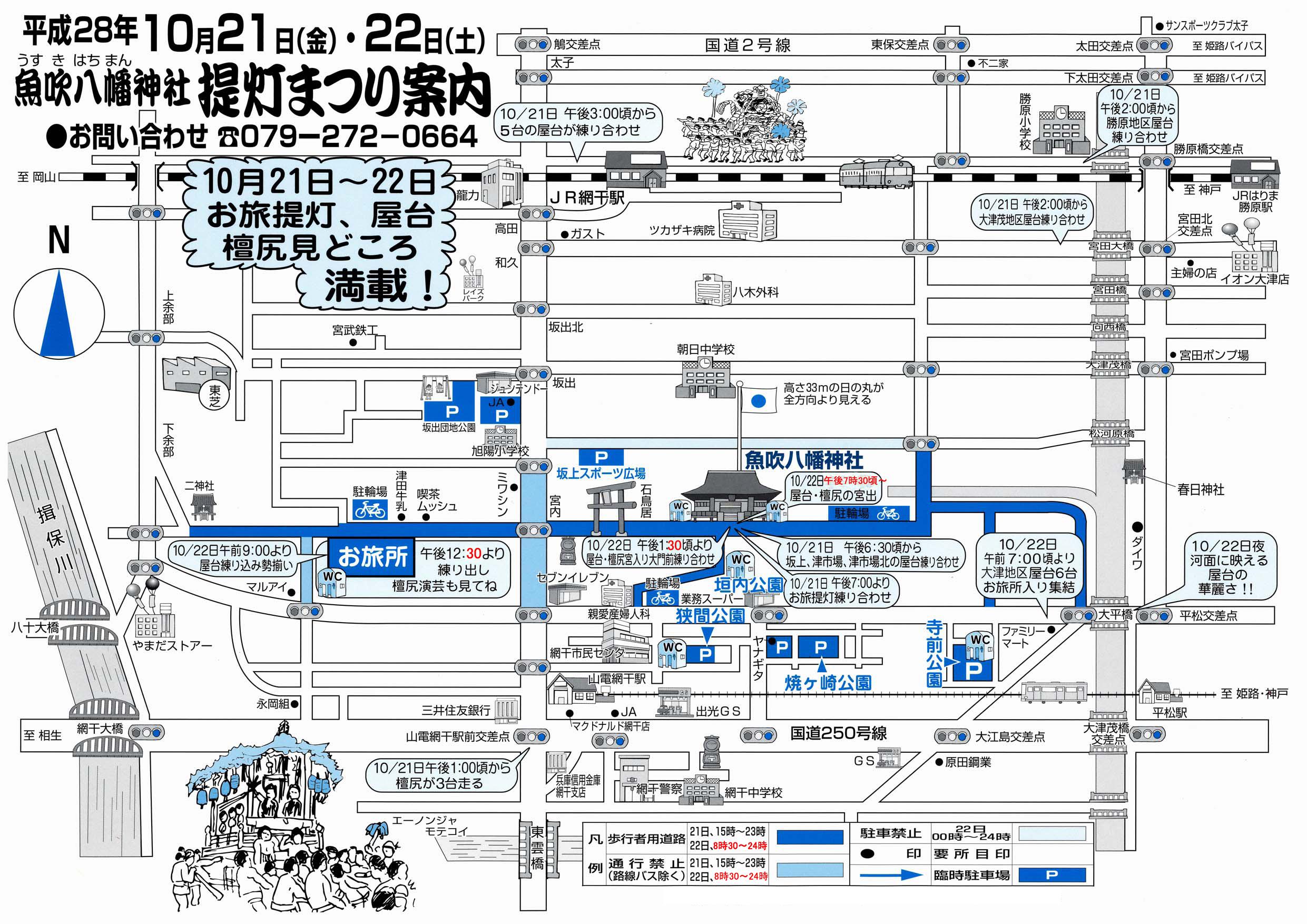 h28_koutsukisei