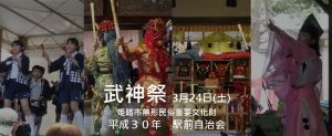 3月24日 武神祭