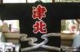 happi_tsuhoku