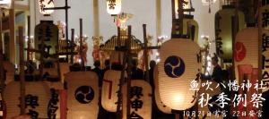 10月21日、22日 秋季例祭(ちょうちん祭) @ 魚吹八幡神社 | 姫路市 | 兵庫県 | 日本