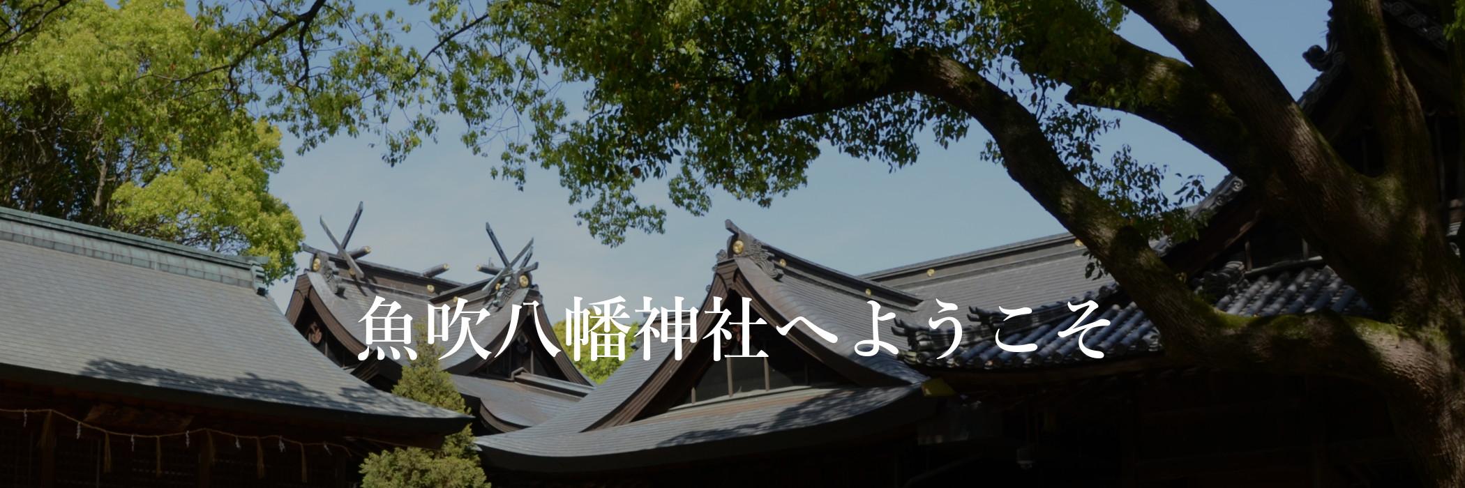 魚吹八幡神社へようこそ