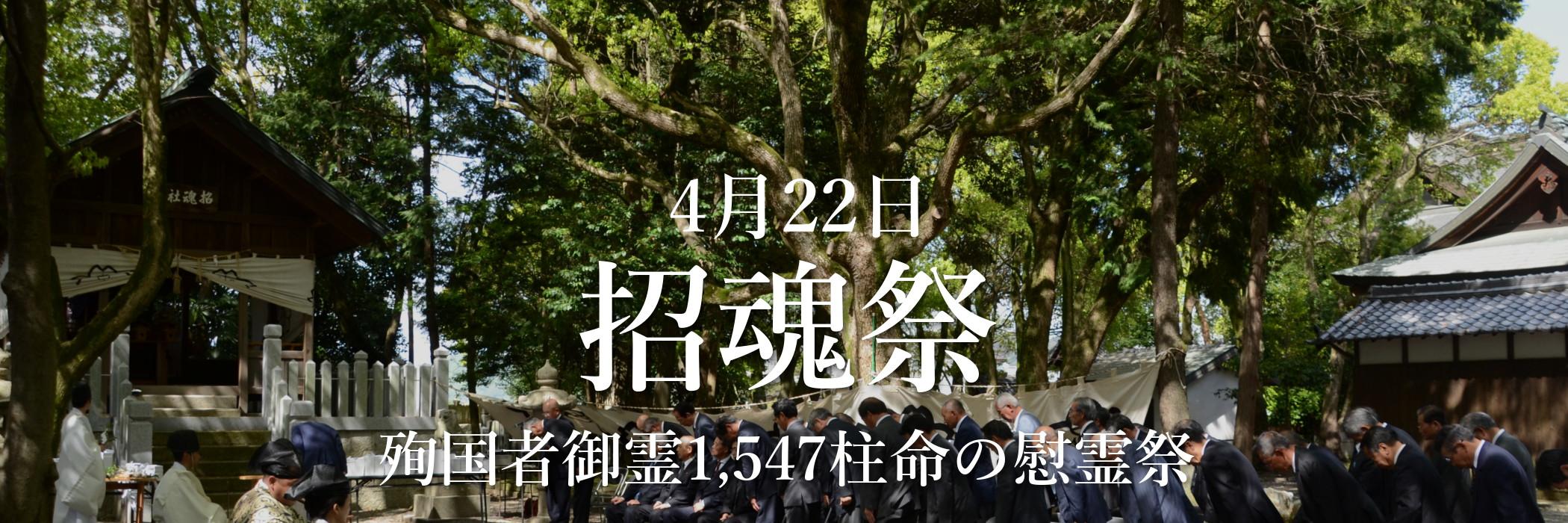 招魂祭 4月22日