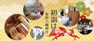 初詣は魚吹八幡神社へ @ 魚吹八幡神社 | 姫路市 | 兵庫県 | 日本