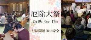 2月19日 厄除大祭 @ 姫路市 | 兵庫県 | 日本