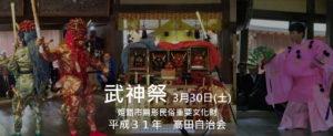 平成31年 魚吹八幡神社武神祭 (輪番村:高田) @ 魚吹八幡神社