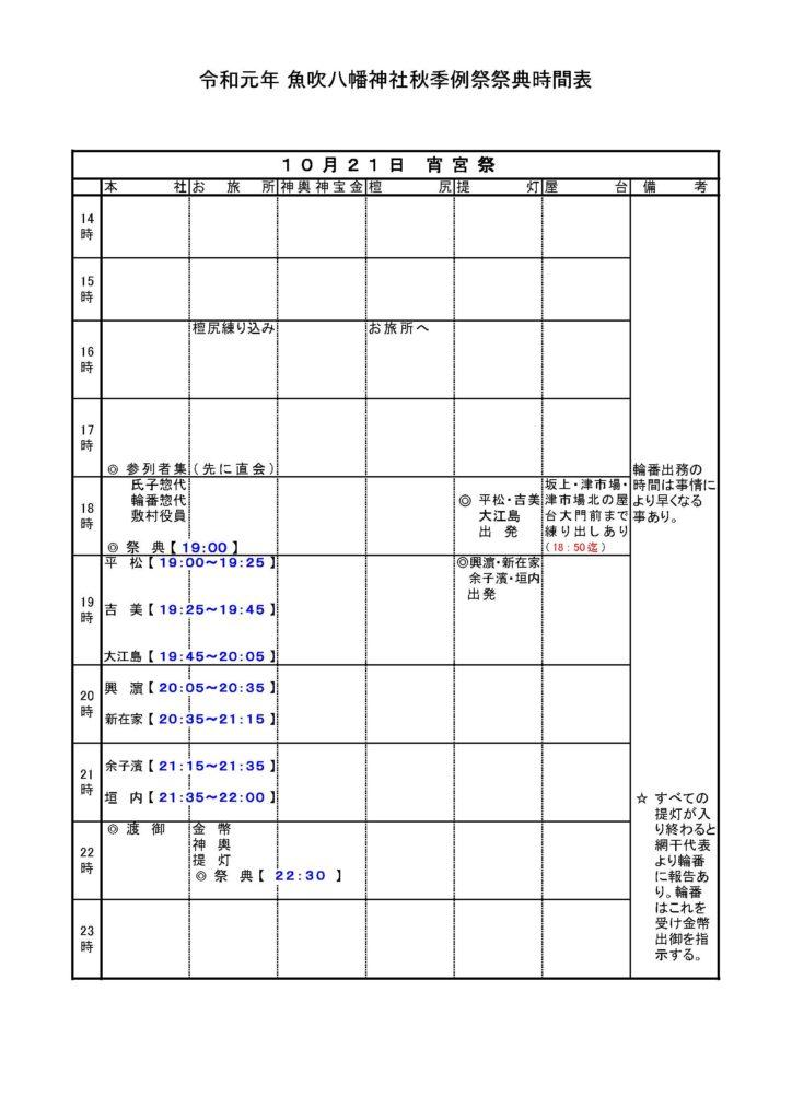 令和元年秋季例祭スケジュール1