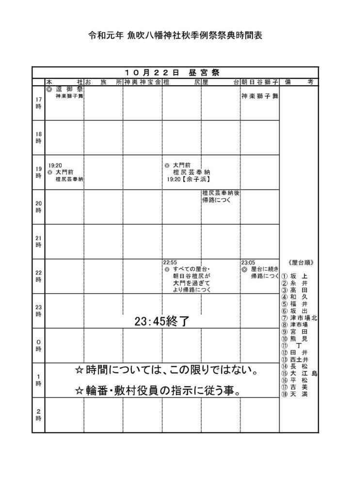 令和元年秋季例祭スケジュール3