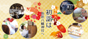 令和二年 初詣は魚吹八幡神社へ @ 魚吹八幡神社 | 姫路市 | 兵庫県 | 日本