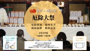 令和3年2月19日 厄除大祭 @ 姫路市   兵庫県   日本