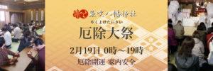 令和2年2月19日 厄除大祭 @ 姫路市 | 兵庫県 | 日本